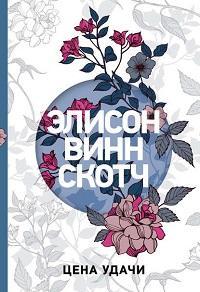 Элисон Винн Скотч - Цена удачи