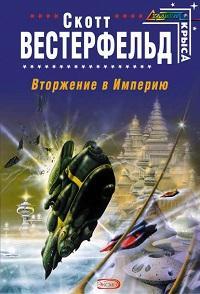 Скотт Вестерфельд - Вторжение в Империю