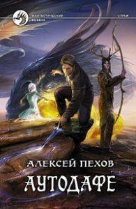 Алексей Пехов - Аутодафе