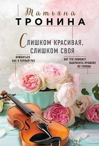 Татьяна Тронина - Слишком красивая, слишком своя