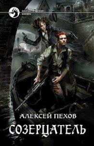 Алексей Пехов - Созерцатель