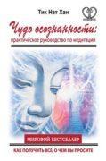Чудо осознанности: практическое руководство по медитации скачать