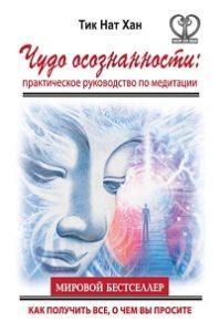 Тит Нат Хан - Чудо осознанности: практическое руководство по медитации