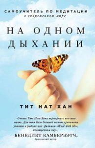 Тит Нат Хан - На одном дыхании. Самоучитель по медитации в современном мире