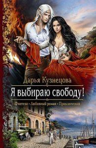 Дарья Кузнецова - Я выбираю свободу!