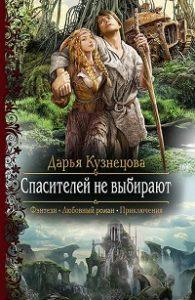 Дарья Кузнецова - Спасителей не выбирают