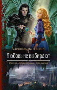 Александра Лисина - Любовь не выбирают