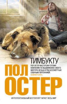 Пол Остер - Тимбукту