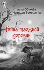 Лена Обухова, Наталья Тимошенко - Тайна таежной деревни