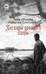 Лена Обухова, Наталья Тимошенко - Легенды древнего озера
