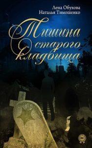Лена Обухова, Наталья Тимошенко - Тишина старого кладбища