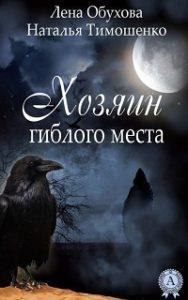 Лена Обухова, Наталья Тимошенко - Хозяин гиблого места