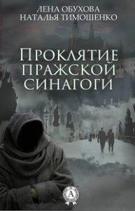 Лена Обухова, Наталья Тимошенко - Проклятие пражской синагоги