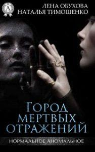 Лена Обухова, Наталья Тимошенко - Город мертвых отражений