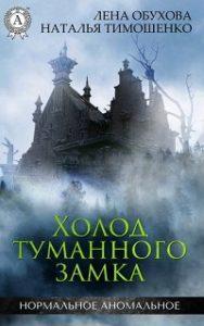 Лена Обухова, Наталья Тимошенко - Холод туманного замка