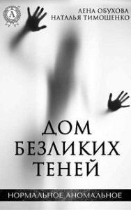 Лена Обухова, Наталья Тимошенко - Дом безликих теней