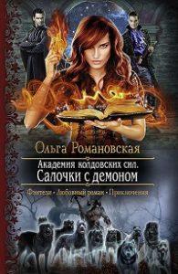 Ольга Романовская - Академия колдовских сил. Салочки с демоном
