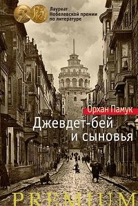 Орхан Памук - Джевдет-бей и сыновья
