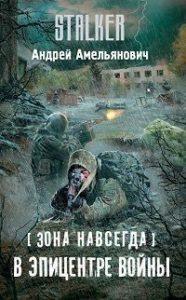 Андрей Амельянович - Зона навсегда. В эпицентре войны