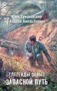 Андрей Амельянович, Ежи Тумановский - Легенды Зоны. Запасной путь