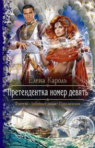 Елена Кароль - Претендентка номер девять