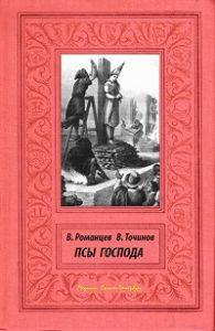 Виктор Точинов, Вячеслав Романцев - Псы Господа