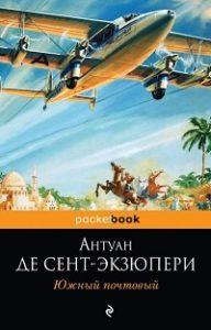 Антуан Де Сент-Экзюпери - Южный почтовый