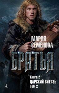 Мария Семенова - Царский витязь. Том 2