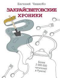 Евгений ЧеширКо - Закрайсветовские хроники. Рассказы