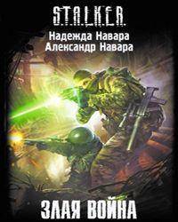 Александр Навара, Надежда Навара - Злая война