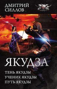 Дмитрий Силлов - Якудза (сборник)