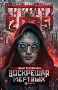 Ринат Таштабанов - Метро 2035: Воскрешая мертвых