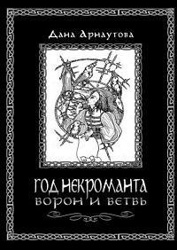 Дана Арнаутова - Год некроманта. Ворон и ветвь