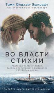 Тами Олдхэм-Эшкрафт - Во власти стихии. Реальная история любви, суровых испытаний и выживания в открытом океане