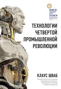 Клаус Шваб, Николас Дэвис - Технологии Четвертой промышленной революции