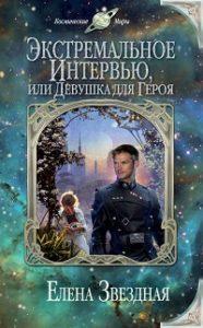 Елена Звездная - Экстремальное интервью, или Девушка для героя
