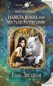 Елена Звездная - Невеста воина, или Месть по расписанию