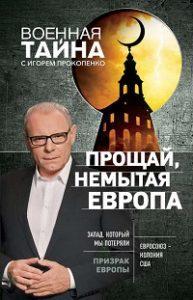 Игорь Прокопенко - Прощай, немытая Европа