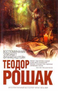 Теодор Рошак - Воспоминания Элизабет Франкенштейн
