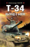 Т-34. Выход с боем скачать