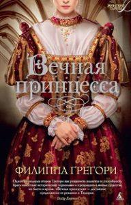 Филиппа Грегори - Вечная принцесса