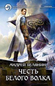Андрей Белянин - Честь Белого Волка