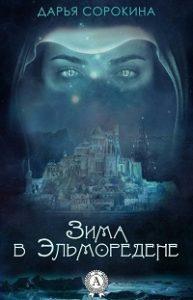 Дарья Сорокина - Зима в Эльморедене