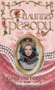 Первая роза Тюдоров, или Белая принцесса скачать