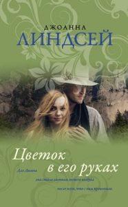 Джоанна Линдсей - Цветок в его руках