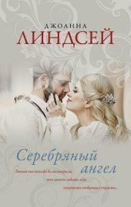 Джоанна Линдсей - Серебряный ангел