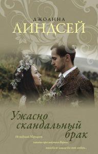 Джоанна Линдсей - Ужасно скандальный брак