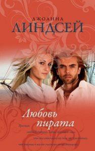 Джоанна Линдсей - Любовь пирата