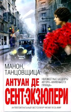 Антуан Де Сент-Экзюпери - Манон, танцовщица