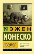 Носорог скачать
